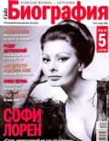 Sophia Loren on the cover of Biography (Russia) - November 2009