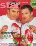 TV Star Magazine [Cyprus] (10 April 2004)