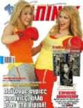 TV Zaninik Magazine [Greece] (4 April 2008)