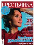 Krestyanka Magazine [Russia] (June 2011)