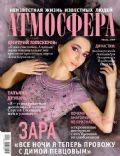 Atmosfera Magazine [Russia] (July 2009)