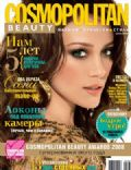 Hilary Duff on the cover of Cosmopolitan Beauty (Russia) - September 2008