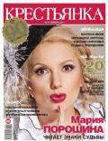 Krestyanka Magazine [Russia] (November 2011)