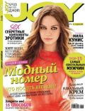 Joy Magazine [Ukraine] (March 2013)