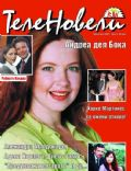 Andrea Del Boca on the cover of Telenovelas (Bulgaria) - June 2001