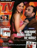 Nikoleta Karra, Sakis Boulas on the cover of TV Ethnos (Greece) - March 2011
