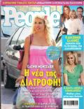 People Magazine [Greece] (12 June 2011)
