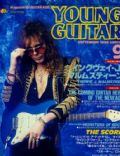 Young Guitar Magazine [Japan] (September 1988)