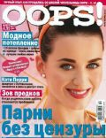 Oops! Magazine [Ukraine] (June 2010)