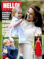 Hello! Magazine [Bulgaria] (11 October 2016)