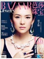 Harper's Bazaar Jewellery Magazine [China] (January 2015)