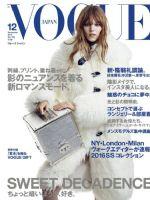Vogue Magazine [Japan] (December 2015)