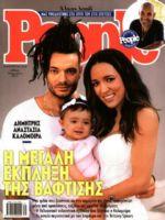 People Magazine [Greece] (6 August 2017)