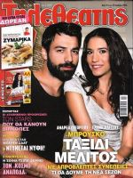 Tiletheatis Magazine [Greece] (19 July 2014)