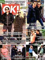 OK! Magazine [Greece] (31 January 2018)