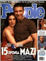 People Magazine [Greece] (14 July 2019)