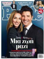 People Magazine [Greece] (9 April 2017)