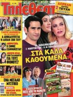 Tiletheatis Magazine [Greece] (25 October 2014)