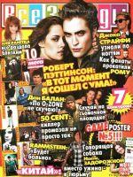 Vse Zvezdy Magazine [Russia] (4 May 2010)