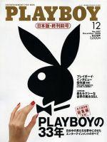Playboy Magazine [Japan] (December 2008)