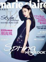 Marie Claire Magazine [Hong Kong] (April 2015)