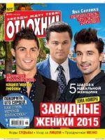 Otdohni Magazine [Ukraine] (3 April 2015)