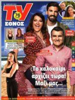 TV Ethnos Magazine [Greece] (14 July 2019)
