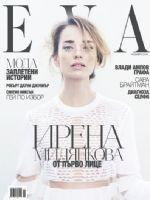 EVA Magazine [Bulgaria] (November 2014)