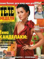 Teleweek Magazine [Russia] (14 February 2011)