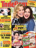 Tiletheatis Magazine [Greece] (21 March 2015)