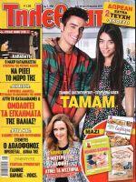 Tiletheatis Magazine [Greece] (18 April 2015)