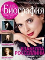 Biography Magazine [Russia] (November 2016)