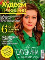 Hudeem Pravilno Magazine [Russia] (June 2015)