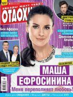 Otdohni Magazine [Ukraine] (25 March 2016)