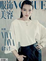 Vogue Magazine [China] (November 2018)