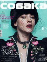 Sobaka.Ru Magazine [Russia] (February 2018)