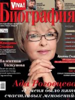 Viva! Biography Magazine [Ukraine] (March 2014)