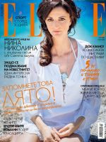 Elle Magazine [Bulgaria] (July 2014)