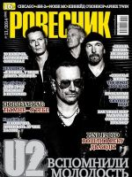 Rovesnik Magazine [Russia] (November 2014)