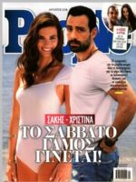 People Magazine [Greece] (26 August 2018)