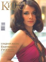 OTHER Magazine [Russia] (November 2006)