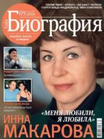 Biography Magazine [Russia] (September 2016)