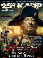 25 Kadr Magazine [Russia] (1 April 2011)