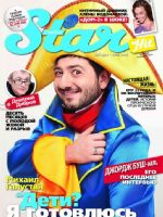 Star Hits Magazine [Russia] (19 January 2009)