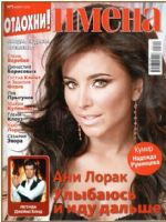 Names Magazine [Russia] (March 2012)