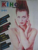 Novyny Kinoekranu Magazine [Soviet Union] (February 1991)