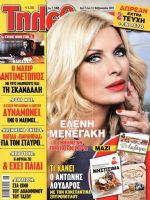 Tiletheatis Magazine [Greece] (7 February 2015)