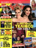 Tiletheatis Magazine [Greece] (25 June 2016)