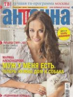 Antena Magazine [Russia] (31 August 2009)
