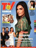 TV Ethnos Magazine [Greece] (18 August 2019)